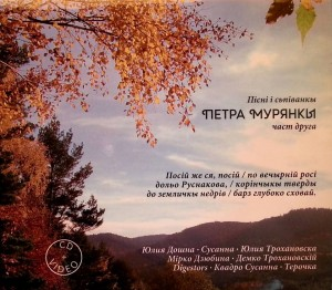 Petro Murianka